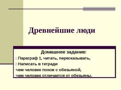 Древнейшие люди Домашнее задание: Параграф 1, читать, пересказывать, Написать...