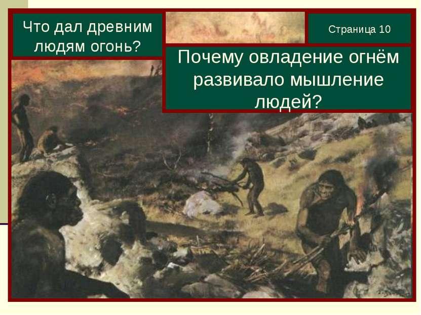 Страница 10 Что дал древним людям огонь? Почему овладение огнём развивало мыш...