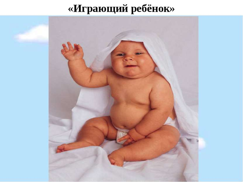 «Играющий ребёнок»