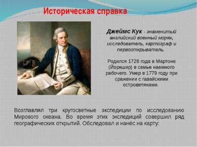Джеймс Кук - знаменитый английский военный моряк, исследователь, картограф и ...