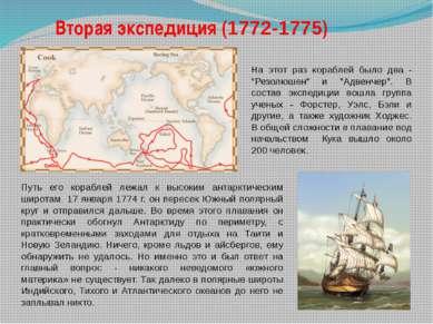 """Вторая экспедиция (1772-1775) На этот раз кораблей было два - """"Резолюшен"""" и """"..."""