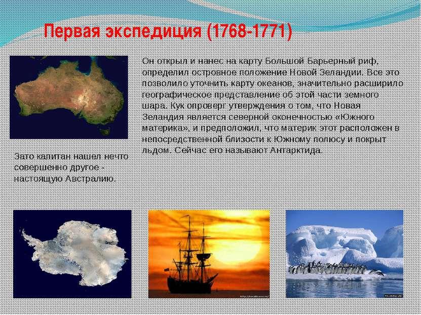 Первая экспедиция (1768-1771) Зато капитан нашел нечто совершенно другое - на...