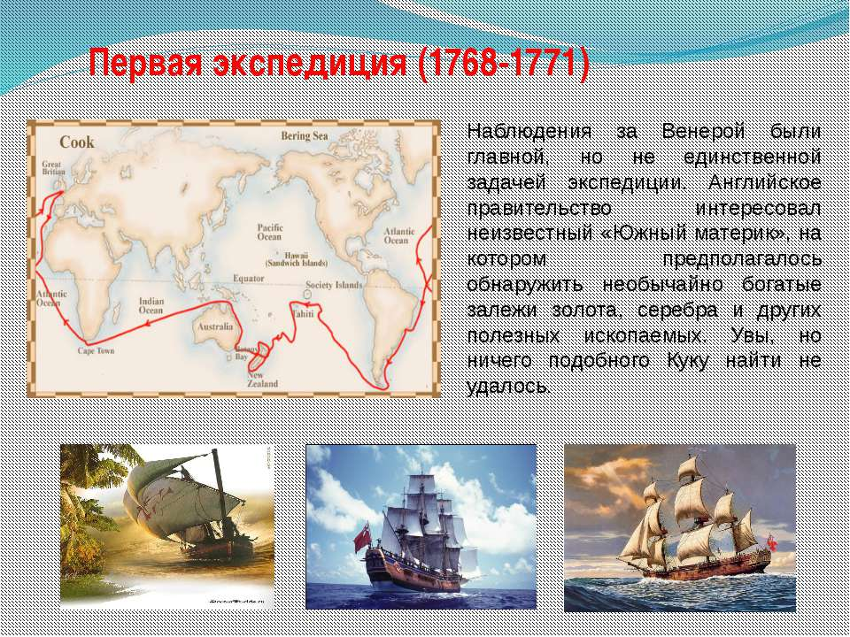 Первая экспедиция (1768-1771) Наблюдения за Венерой были главной, но не единс...