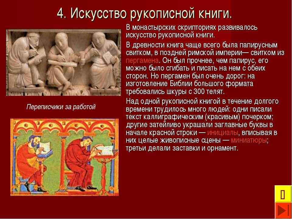 4. Искусство рукописной книги. В монастырских скрипториях развивалось искусст...