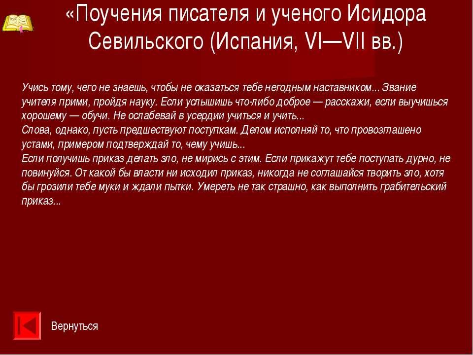 «Поучения писателя и ученого Исидора Севильского (Испания, VI—VII вв.) Вернут...