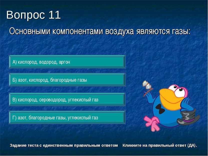 Вопрос 11 Б) азот, кислород, благородные газы А) кислород, водород, аргон Г) ...