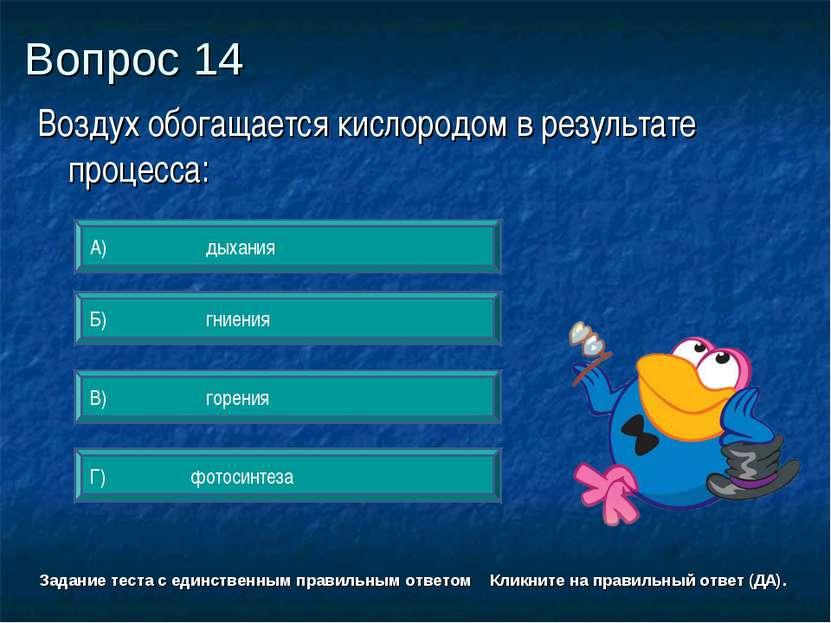 Вопрос 14 Г) фотосинтеза А) дыхания Б) гниения В) горения Задание теста с еди...