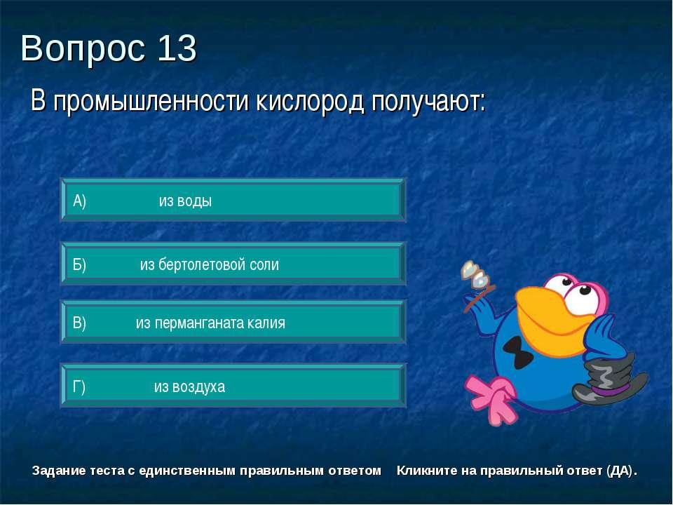 Вопрос 13 Г) из воздуха А) из воды Б) из бертолетовой соли В) из перманганата...