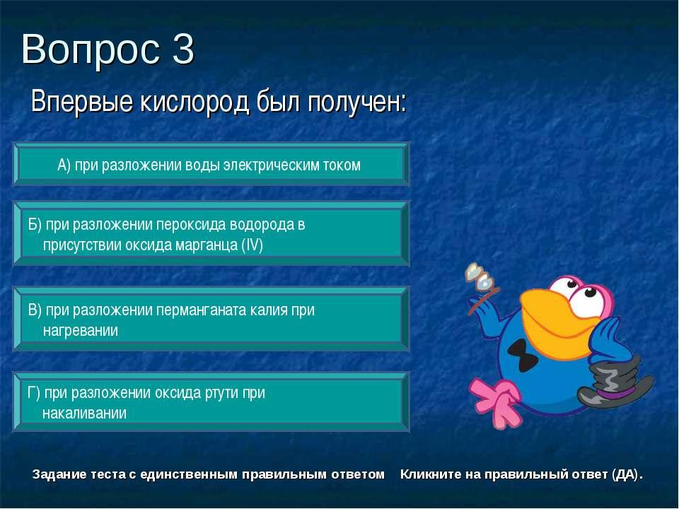 Вопрос 3 Г) при разложении оксида ртути при накаливании А) при разложении вод...