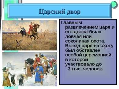 Царский двор Главным развлечением царя и его двора была ловчая или соколиная ...