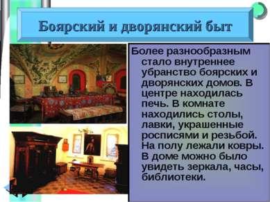 Боярский и дворянский быт Более разнообразным стало внутреннее убранство бояр...