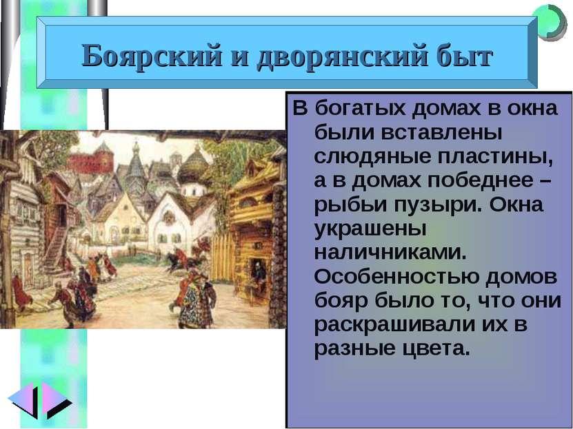 Боярский и дворянский быт В богатых домах в окна были вставлены слюдяные плас...