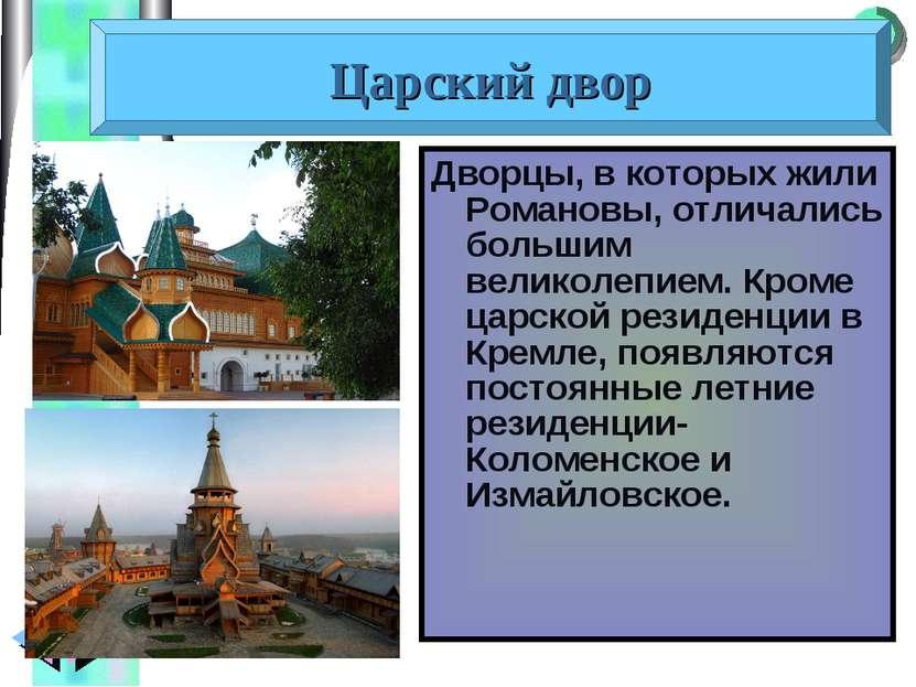 Дворцы, в которых жили Романовы, отличались большим великолепием. Кроме царск...