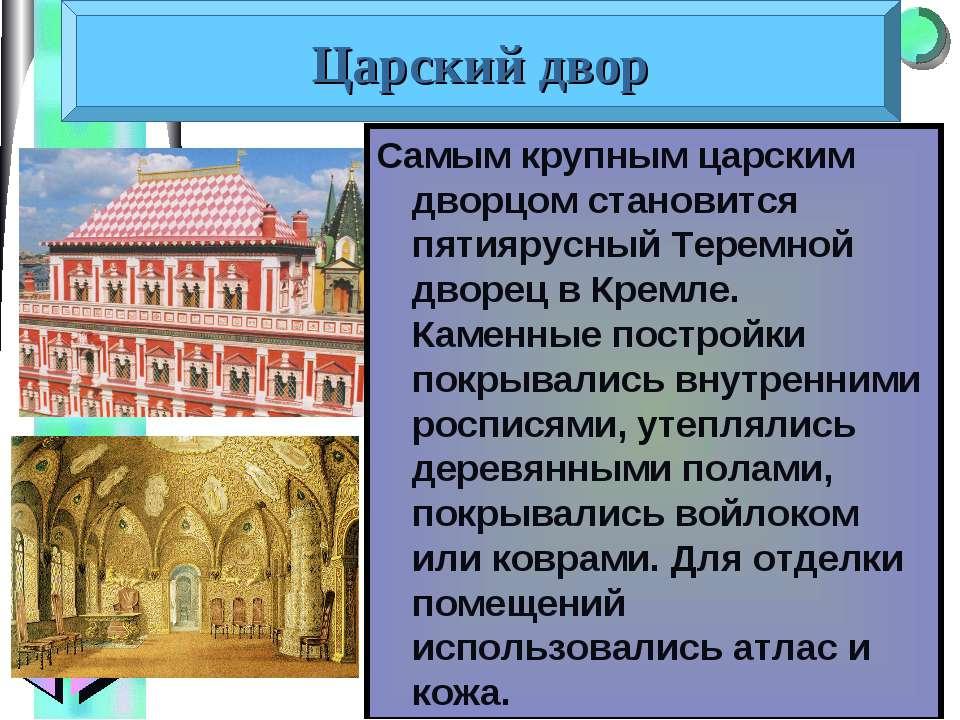 Самым крупным царским дворцом становится пятиярусный Теремной дворец в Кремле...