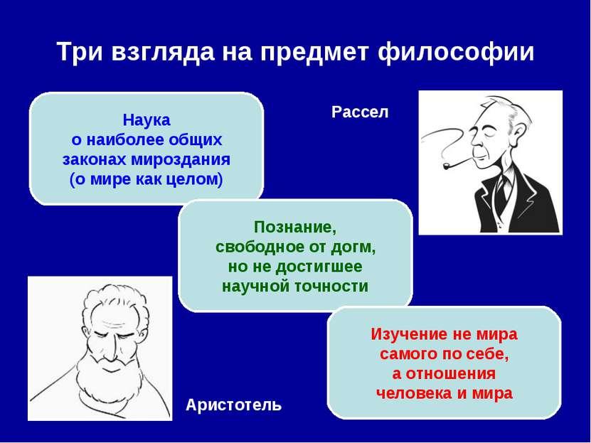 Три взгляда на предмет философии Наука о наиболее общих законах мироздания (о...