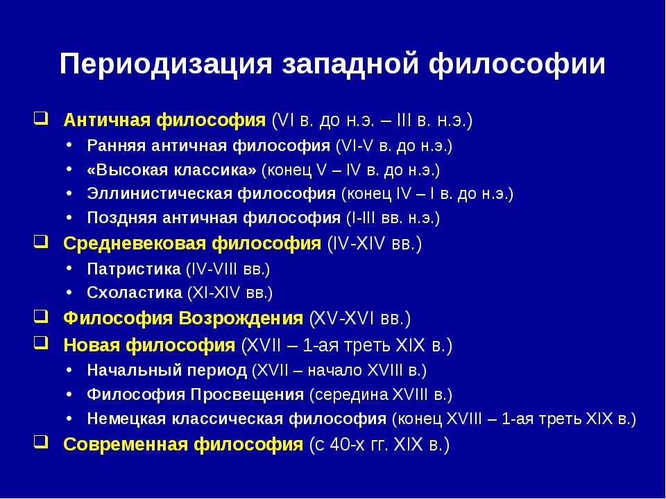 Периодизация западной философии Античная философия (VI в. до н.э. – III в. н....