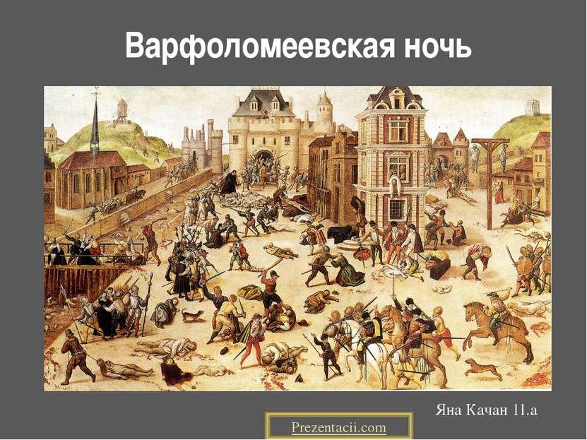 Варфоломеевская ночь Яна Качан 11.а Prezentacii.com