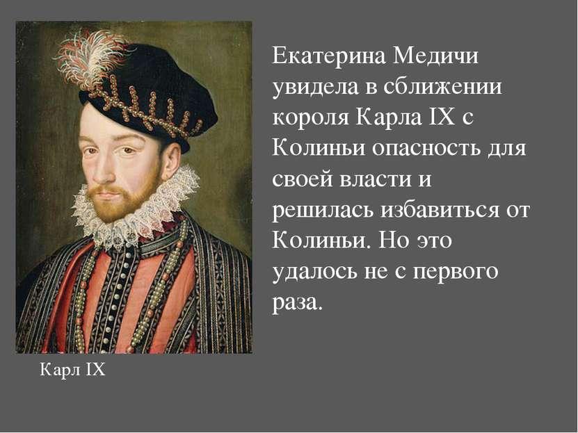 Екатерина Медичи увидела в сближении короля КарлаIX с Колиньи опасность для ...