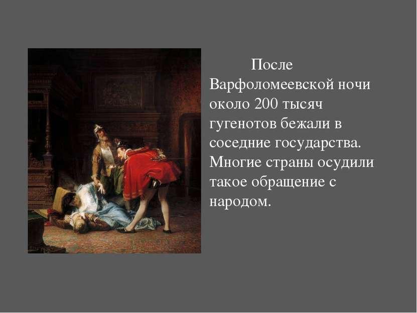 После Варфоломеевской ночи около 200 тысяч гугенотов бежали в соседние госуда...
