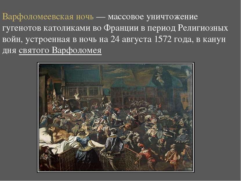 Варфоломеевская ночь — массовое уничтожение гугенотов католиками во Франции в...