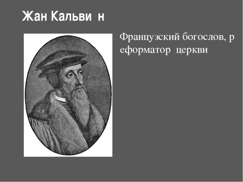 Жан Кальви н Французскийбогослов,реформатор церкви