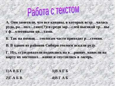 А. Они заметили, что все канавы, в которых встр…чалась руда, ра…пол…гают(?)ся...