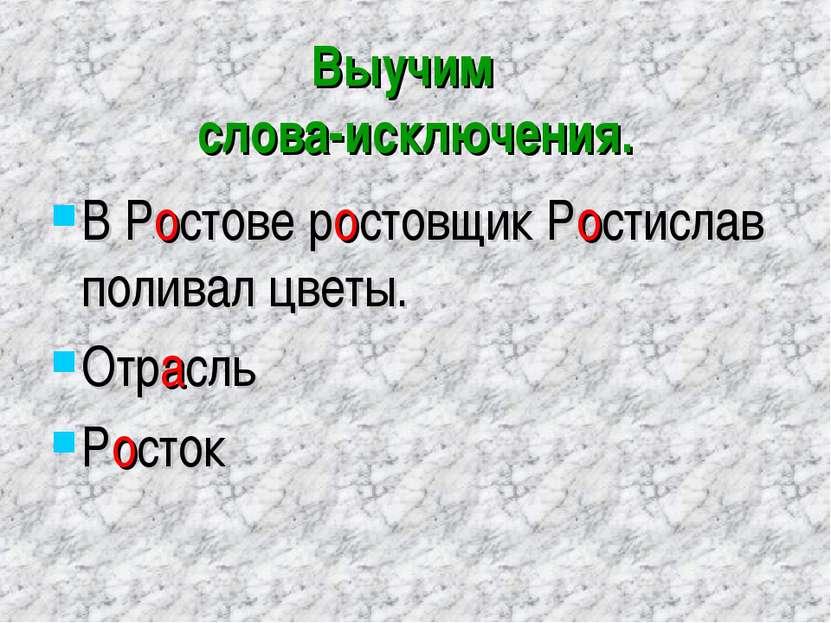 Выучим слова-исключения. В Ростове ростовщик Ростислав поливал цветы. Отрасль...