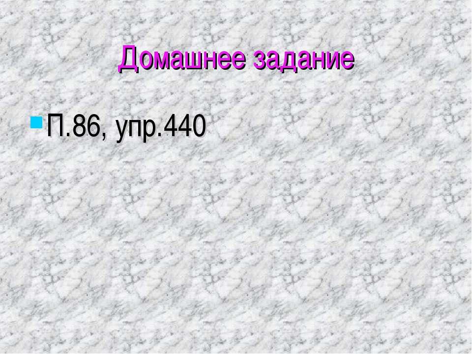 Домашнее задание П.86, упр.440