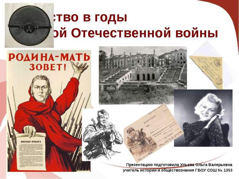 Искусство в годы Великой Отечественной войны Презентацию подготовила Ульева О...