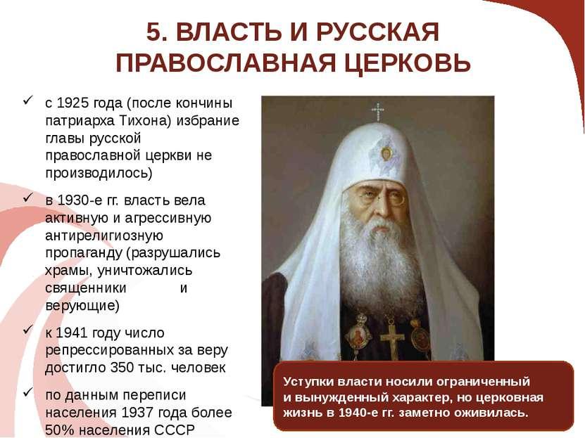 5. ВЛАСТЬ И РУССКАЯ ПРАВОСЛАВНАЯ ЦЕРКОВЬ с 1925 года (после кончины патриарха...