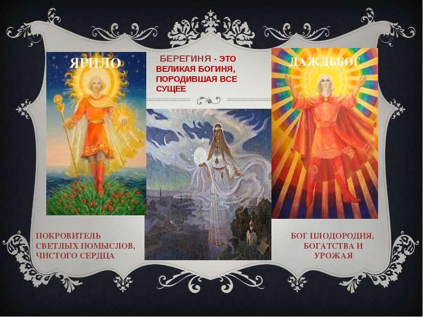 БЕРЕГИНЯ - ЭТО ВЕЛИКАЯ БОГИНЯ, ПОРОДИВШАЯ ВСЕ СУЩЕЕ ДАЖДЬБОГ ЯРИЛО БОГ ПЛОДОР...