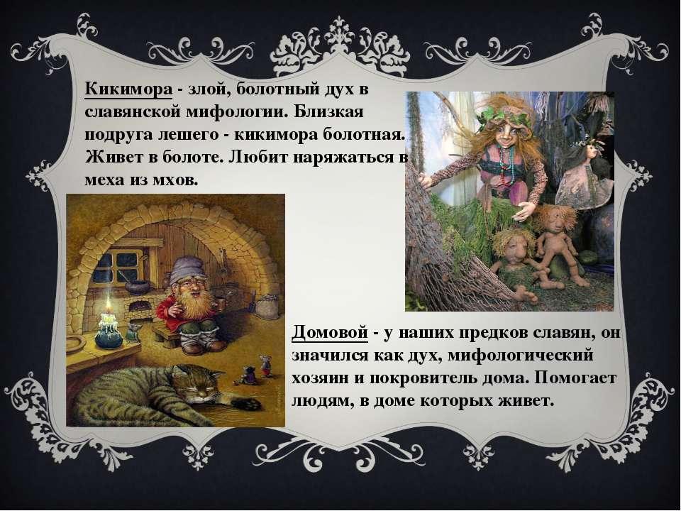 Кикимора - злой, болотный дух в славянской мифологии. Близкая подруга лешего ...