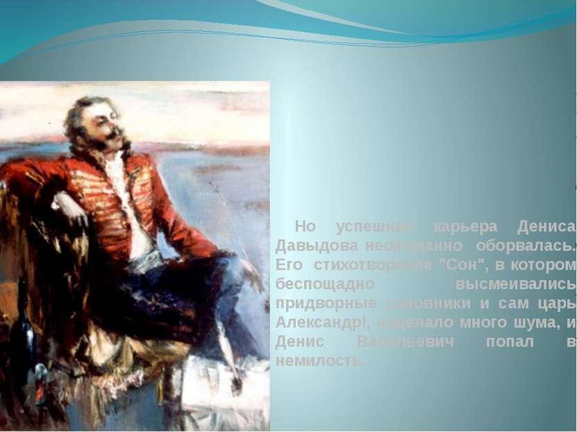 Но успешная карьера Дениса Давыдова неожиданно оборвалась. Его стихотворение ...
