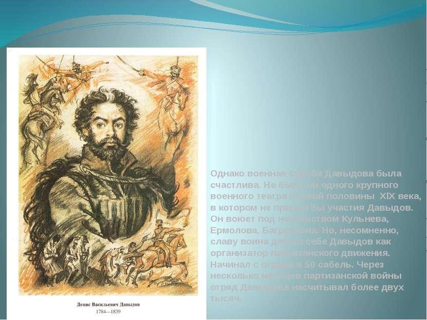 Однако военная судьба Давыдова была счастлива. Не было ни одного крупного вое...