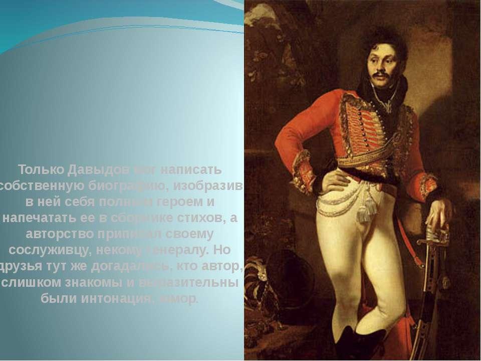 Только Давыдов мог написать собственную биографию, изобразив в ней себя полны...