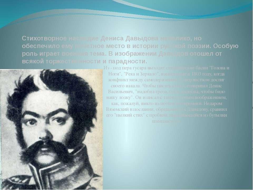 Стихотворное наследие Дениса Давыдова невелико, но обеспечило ему почетное ме...