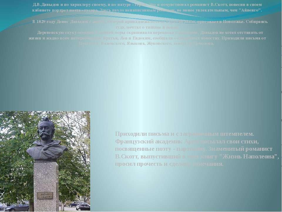 Д.В.Давыдов и по характеру своему, и по натуре - герой. Это и почувствовал ро...