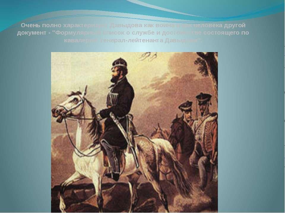 Очень полно характеризует Давыдова как воина и как человека другой документ -...