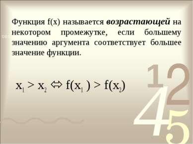 Функция f(x) называется возрастающей на некотором промежутке, если большему з...