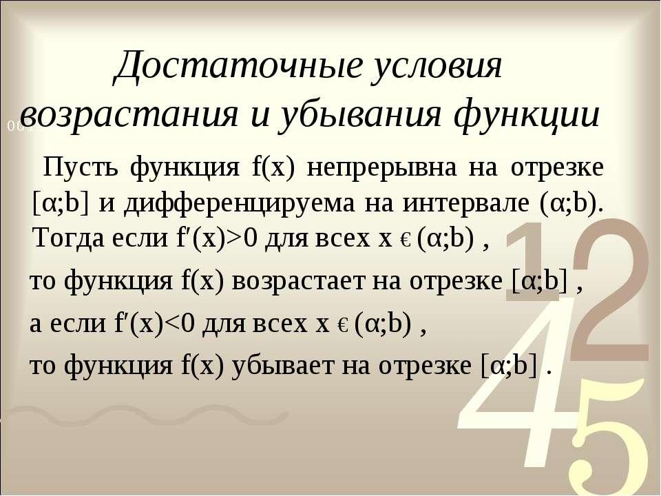 Достаточные условия возрастания и убывания функции Пусть функция f(х) непреры...