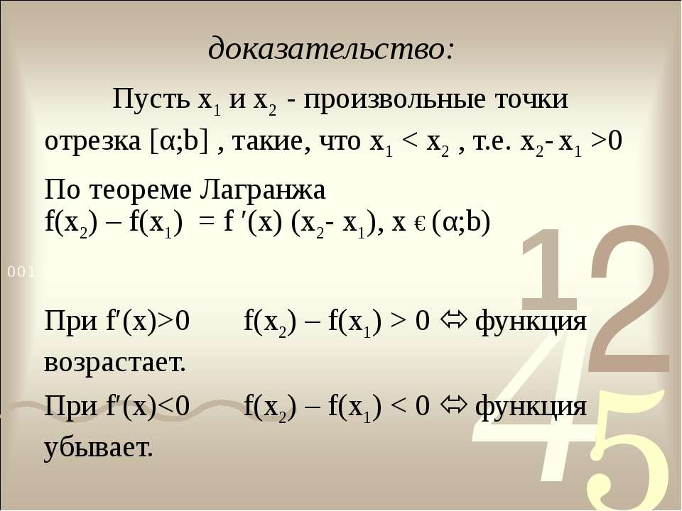 доказательство: Пусть х1 и х2 - произвольные точки отрезка [α;b] , такие, что...