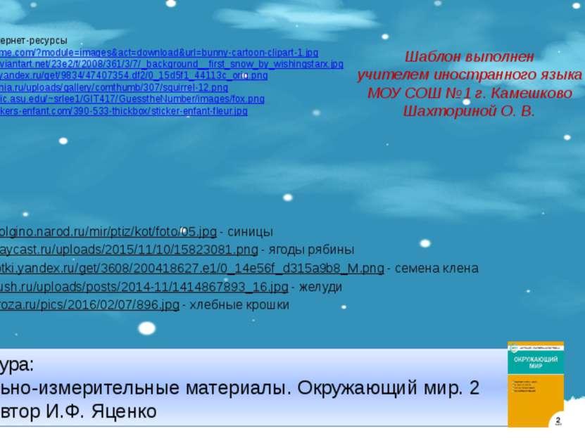 Ссылки на интернет-ресурсы http://worldartsme.com/?module=images&act=download...