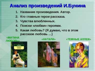 Анализ произведений И.Бунина Название произведения. Автор. Кто главные герои ...