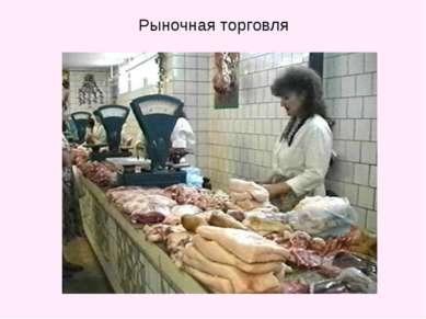 Рыночная торговля