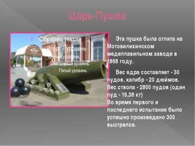 Царь-Пушка Эта пушка была отлита на Мотовилихинском медеплавильном заводе в 1...