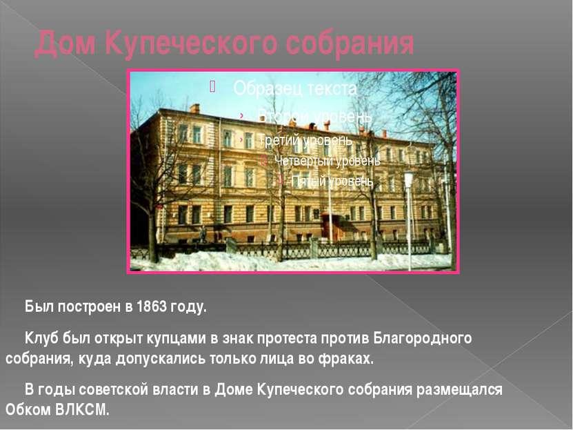 Дом Купеческого собрания Был построен в 1863 году. Клуб был открыт купцами в ...