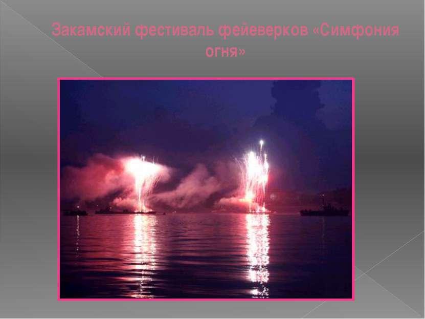 Закамский фестиваль фейеверков «Симфония огня»