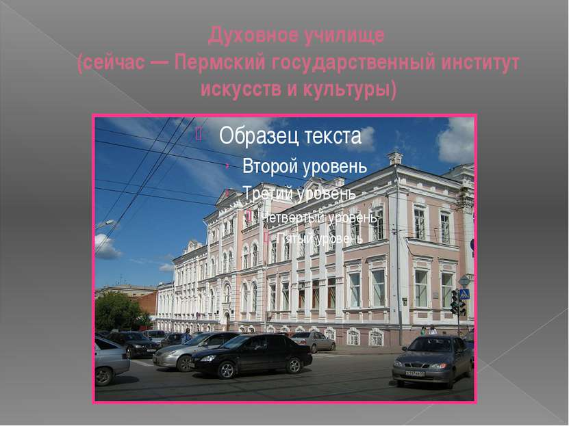 Духовное училище (сейчас— Пермский государственный институт искусств и культ...