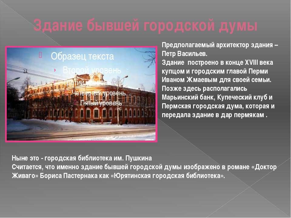 Здание бывшей городской думы Ныне это - городская библиотека им. Пушкина Счит...