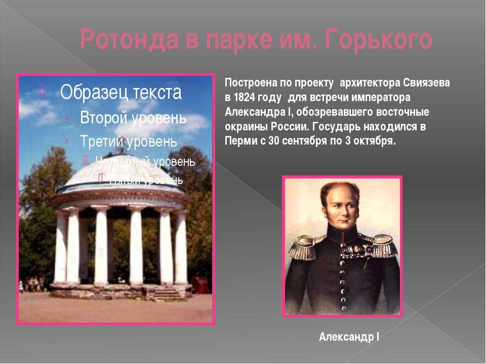 Ротонда в парке им. Горького Построена по проекту архитектора Свиязева в 1824...